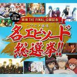 アニメ『銀魂』名エピソード総選挙スタート!あなたの投票で入場者プレゼントが決まる⁉