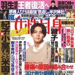 山田涼介が雑誌「女性自身」に登場!のんびりデートグラビアやドラマについて語るインタビューを掲載!