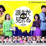 【9/18公開】三谷幸喜×香取慎吾 『誰かが、見ている』に超豪華キャストが集結!