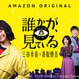 【9/18公開】三谷幸喜の新感覚コメディ!プライム独占配信『誰かが、見ている』
