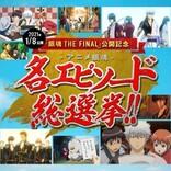 『銀魂 THE FINAL』キャラ設定画公開 アニメ名エピソード総選挙も開始