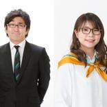 ノブコブ徳井、相席ケイらが「卒アルに1人はいそうな人」を探すラジオスタート