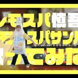 香取慎吾「あれ、俺の曲じゃないんだっけ?」懐かしのあのサンバで1人9役に