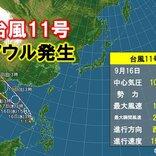 台風11号ノウル発生 今月2つ目の台風