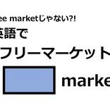 英語で「フリーマーケット」はなんて言う?