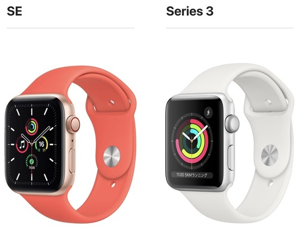 AppleWatch SEとSeries 3の比較画像