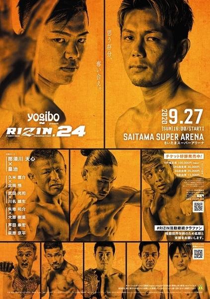 那須川天心vs元K-1皇治をはじめ、熱いカードが続々と決まっていく