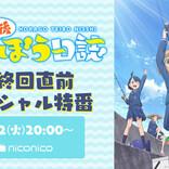 TVアニメ『放課後ていぼう日誌』、ニコ生で最終回直前SP特番の配信決定