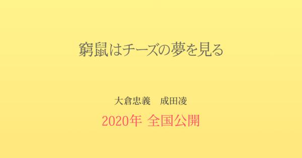 大倉忠義 主演『窮鼠はチーズの夢を見る』泣ける名作の実写化に「大倉くん、本当にいいの?」と原作ファンの声 numan