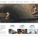 JR西日本、「関西近郊 休日ぶらり旅きっぷ」を発売 関西近郊乗り放題