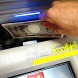 「1,000万円」貯められる人になるコツは? 効率的に貯金する方法
