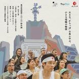 オリンピック前夜を描いた如月小春の戯曲をフルリメイク 東京芸術祭2020 野外劇『NIPPON・CHA! CHA! CHA!』の上演が決定