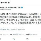 伊勢谷友介さんの逮捕を受け 映画『とんかつDJアゲ太郎』公式が「再撮影・再編集は行わず予定通り10月30日に公開」と発表