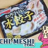 """モチモチすぎる「水餃子」が新登場! 食べてわかる極上""""耳たぶ食感""""とは?"""