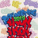 デビュー5周年を迎えたiKON、最新ファンミツアーDVD&BDリリース