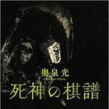 【今週はこれを読め! エンタメ編】おもしろすぎる将棋ミステリー~奥泉光『死神の棋譜』