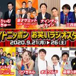東野、中川家、ナイナイ、マヂラブ、霜降り、オズワルド…来週はオールナイトニッポンで笑いっぱなしの1週間!