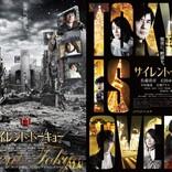 圧倒的スケールで渋谷を完全再現『サイレント・トーキョー』予告編&ポスター2種解禁