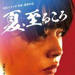 女優・池田エライザが原案・初監督 映画『夏、至るころ』の日本公開が決定「穏やかで希望が湧いてくる映画ができました」