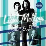 """ブレッド&バター、""""Light Mellow""""CD発売とスぺシャル・コンサート開催決定"""