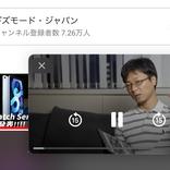 【iOS14新機能】ピクチャ・イン・ピクチャなら、動画再生がホーム画面の前面でできる!