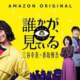 香取慎吾が華麗なダンスを披露!『誰かが、見ている』スペシャル映像第2弾公開