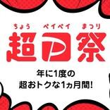 約1カ月間の「超PayPay祭」発表、10月17日は1日限定で「ペイペイジャンボ」