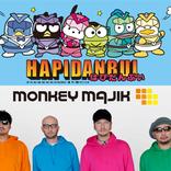 MONKEY MAJIK、サンリオユニット・はぴだんぶいに提供した楽曲「ハッピー戦隊★はぴだんぶい」のミュージックビデオ公開