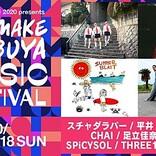 【渋谷音楽祭】出演アーティスト第2弾にスチャダラパー、足立佳奈、SPiCYSOL、THREE1989