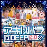 伝説のドラマ『アキハバラ@DEEP2.0』配信サイトで公開開始