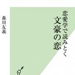 「恋愛学」を提唱する森川友義が小説に描かれた恋を科学的に分析した書籍を発売!