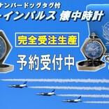 「ブルーインパルス懐中時計」を予約販売開始!【受注生産商品】 【アニメニュース】