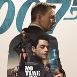 『007/ノー・タイム・トゥ・ダイ』新予告&日本版ポスター&場面写真一挙解禁