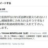 高樹沙耶さん「ぜひ大麻草の有効利用を枠に入れて下さい」菅義偉総理の規制改革に期待のツイート