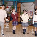 つばきファクトリー メンバーが活躍、あの思い出の地も訪れた 『ハロプロ!TOKYO 散歩』Season2がスタート