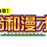 のりよしからコウテイまで! 大阪漫才界を代表するベテランから若手まで14組が大集合