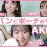 AKB48下尾みう 坂口渚沙 大盛真歩、こだわりのカバン&ポーチの中身は?