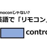英語で「リモコン」はなんて言う?