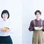 吉谷彩子がオタク女子、井之脇海がジェンダーレス男子でお弁当ドラマ