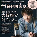 岸優太、パティシエやバーテンダーに扮装『Hanako』表紙&巻頭グラビアに登場