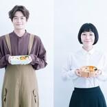 吉谷彩子&井之脇海W主演で初共演 オタク女子×ジェンダーレス男子『ハルとアオのお弁当箱』実写ドラマ化