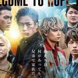 川村壱馬ら、『HiGH&LOW』絶望団地の幼馴染描くドラマ放送! シリーズ7作世界配信も