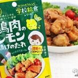 学校給食No.1メニュー『鶏肉のレモン漬け』をおうちで完全再現しよう!