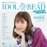 『IDOL AND READ』日向坂46高本彩花、目を潤ませ告白した2万字インタビュー