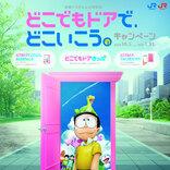 JR西日本×映画『ドラえもん』タイアップ企画スタート!
