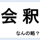 【クイズ】会釈って何の略だか言える?意外に知らない!