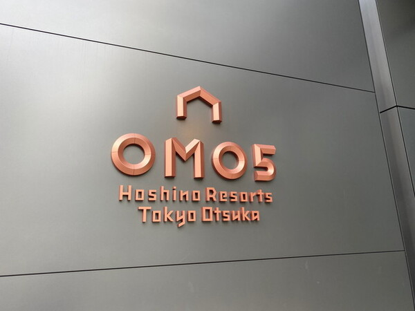 omo-entrance