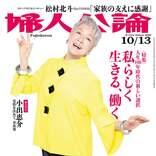 小出恵介、スキャンダルからの3年間を初告白