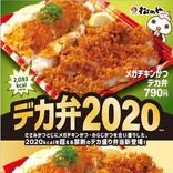 松のや、2,000キロカロリー超えの「デカ弁」を発売 - 器からはみ出すボリューム!