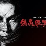 生田斗真主演『ゲキ×シネ「偽義経冥界歌」』が10月から全国で上映